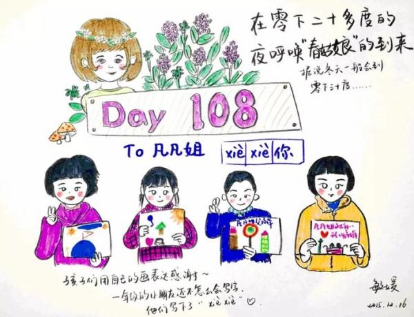 【第一教育公众微信平台】这位支教大学生手绘了127篇日志,随后孩子们