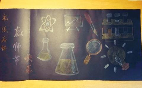 2016级自科1班手绘教师节贺卡