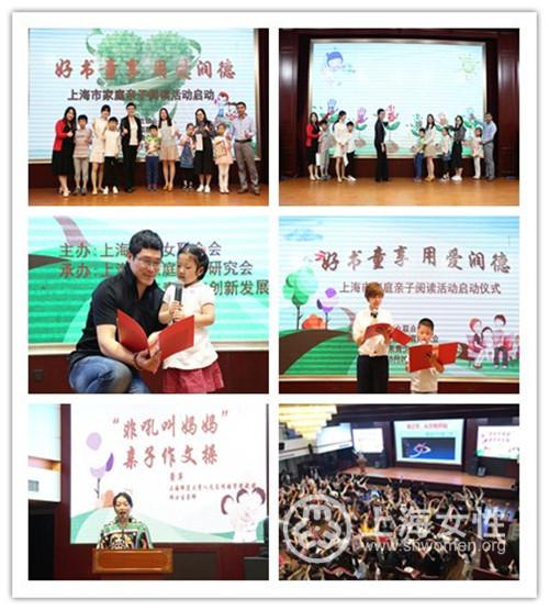 2017上海市家庭亲子阅读活动启动