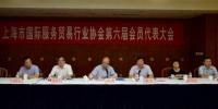 桑琦出席市国际服务贸易行业协会第六届会员代表大会 - 上海商务之窗