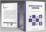 《刺激性化学物中毒诊断与救治》由人民卫生出版社顺利出版 - 安全生产监督管理局