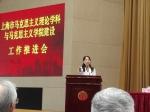 我校在上海市马克思主义理论学科与学院建设工作推进会上作交流发言 - 上海理工大学