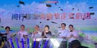 张国华出席2017闵行旅游购物节启动活动 - 上海商务之窗