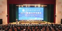 大学之道 语言之美:上海外国语大学2017级新生开学典礼举行 - 上海外国语大学