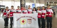 华山医院响应号召、组建援外医疗队前往瓜达尔港开展医疗建设 - 红十字会