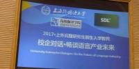 """""""校企对话•畅谈语言产业未来""""主题论坛在上海外国语大学举办 - 上海外国语大学"""