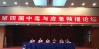 第四届中毒与应急救援论坛在镇江成功举办 - 安全生产监督管理局