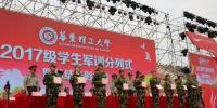 学校2017级学生军训圆满结束 - 华东理工大学