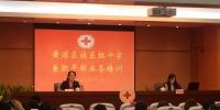 黄浦区开展社区红十字兼职干部培训 - 红十字会