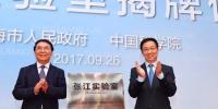 上海科创中心建设又增新支撑,张江实验室在沪揭牌! - 科学技术委员会