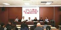 嘉定区红十字会监事会的第一课《红会法学习》 - 红十字会