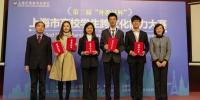 上外卓越学院学子在上海市跨文化能力大赛中摘得桂冠 - 上海外国语大学