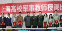 我校2名辅导员在上海市军事理论课教学大赛中斩获桂冠 - 上海理工大学