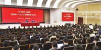 《文汇报》:青年一代要为实现中国梦而努力奋斗——中央宣讲团赴复旦大学宣讲党的十九大精神侧记 - 复旦大学