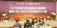 2017全国大学生网络安全邀请赛 暨第三届上海市大学生网络安全大赛在校举行 - 东华大学