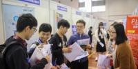 我校举办2018届本科毕业生大型招聘会 - 上海电力学院