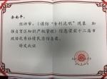 余南平教授荣获十二届市政协优秀社情民意信息奖 - 人民政府侨务办