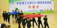 我校2017级新生运动会举行 - 华东理工大学