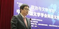 中国外国文学学会英语文学研究分会第五届年会在上外举办 - 上海外国语大学
