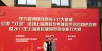 我校辅导员在上海高校辅导员职业能力大赛中获佳绩 - 上海电力学院