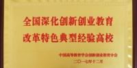 """我校获""""全国深化创新创业教育改革特色典型经验高校""""荣誉称号 - 上海财经大学"""