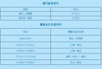 上海到成都、重庆、淮北将通高铁!运行时间大为缩短 - Sh.Eastday.Com