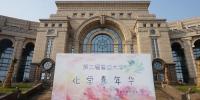 复旦大学第二届化学嘉年华在江湾校区举行 - 复旦大学