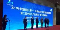 第二届全国水产技术推广职业技能竞赛在北京举行 青浦选手代表上海参赛 - 农业委员会