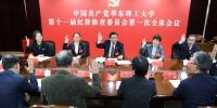【聚焦党代会】校第十一届纪委第一次全体会议召开 - 华东理工大学