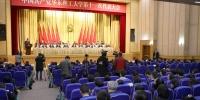 【聚焦党代会】中国共产党华东理工大学第十一次代表大会胜利闭幕 - 华东理工大学