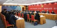 【聚焦党代会】校第十一届党委举行第一次全体会议 - 华东理工大学