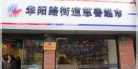 深入贯彻局大调研动员会精神周静波巡视员率慈善处赴长宁区调研慈善超市工作 - 民政局