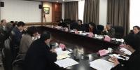 学校召开2017年度领导班子民主生活会 - 上海财经大学