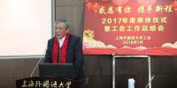 上外校工会召开2017年度荣休仪式暨工会工作总结会 - 上海外国语大学
