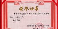 我校郑爱兵老师被评为2017年度上海市社科规划管理工作先进个人 - 上海海事大学