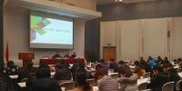 学校组织召开2018年第一次安全工作会议 - 东华大学