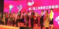 上海最美女医师颁奖!84岁名医坚守临床一线,为她们点赞! - 上海女性