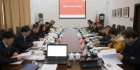 第十一届二次党委常委会开展集体学习 - 华东理工大学