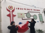 金山区建农村博爱驿站揭牌 - 红十字会