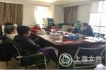 嘉定区妇联召开全体党员大会 - 上海女性