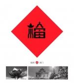 中国32个地方的福字出炉 上海褔简直就是一张外滩艺术照! - Sh.Eastday.Com