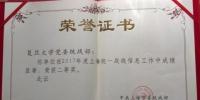 复旦大学荣获2017年度上海统战工作多个奖项 - 复旦大学