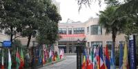 新学期我校迎来43个国家的留学生新生 - 上海财经大学