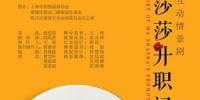 社区互动演出 助力无烟上海 复旦原创控烟互动情景剧《马莎莎升职记》沪上首演 - 复旦大学