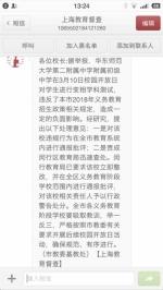 华二初校园开放日进行变相学科测试被责成整改 - Sh.Eastday.Com