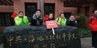 上海职工红色工运文化寻访活动启动 - 总工会