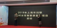 """2018""""农村女性智慧课堂""""项目在沪启动 - 上海女性"""