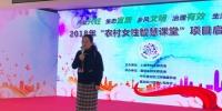 """2018""""农村女性智慧课堂""""项目启动 - 上海女性"""