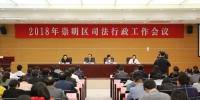 崇明区司法局召开2018年司法行政工作会议 - 司法厅