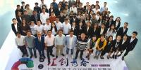 """第三届""""汇创青春""""上海大学生文化创意作品展示""""互联网+文化创意类""""决赛在校举办 - 上海财经大学"""